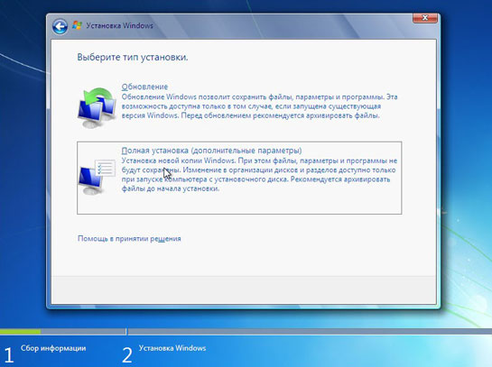 Устанавливаем Windows