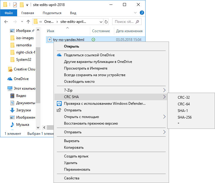 right click context menu explorer windows