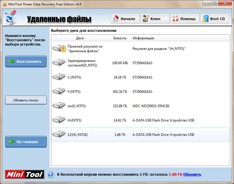 power data recovery2