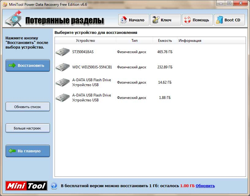 power data recovery5